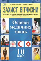 Захист Вітчизни: Підруч. для учнів 10 кл. ЗОНЗ (рівень стандарту для дівчат «Основи медичних знань»)