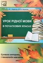 Урок рідної мови в початкових класах