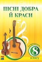 Пісні добра й краси: Навчально-методичний посібник. За програмою 8 класу