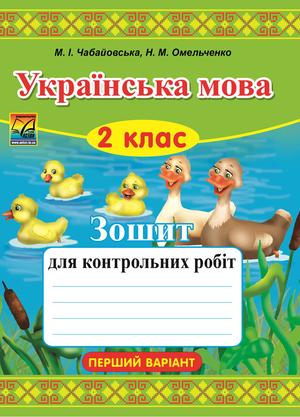 Українська мова. 2 клас. Зошит для контрольних робіт. Варіант 1