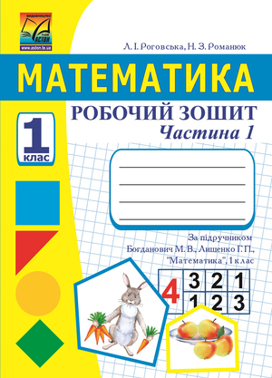 Математика. 1 клас. Робочий зошит (1-а частина)