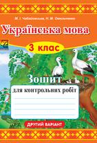 Українська мова. Зошит для контрольних робіт. 3 клас. Варіант 2