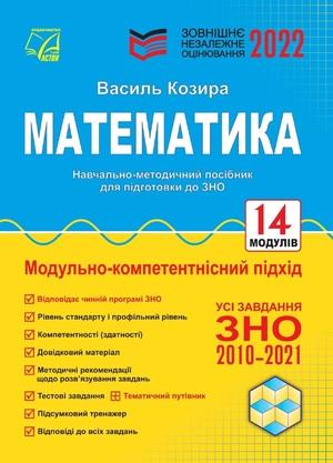 Математика : зовнішнє незалежне оцінювання : навчально-методичний посібник. 2022