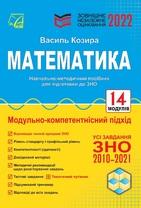 Математика. ЗНО 2022