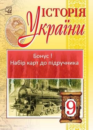 Бонус! Набір карт до підручника Історія України 9 клас