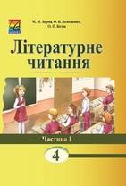 Літературне читання. Книга для читання. 4 клас. Частина 1