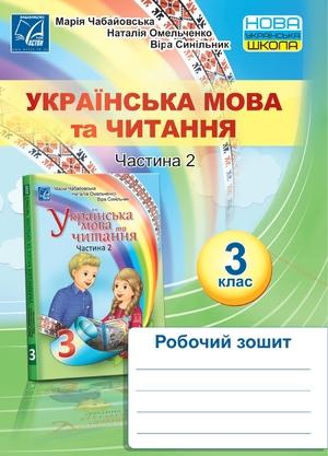 Українська мова та читання. Робочий зошит для 3 класу закладів загальної середньої освіти. Частина 2