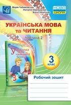 Українська мова та читання. Робочий зошит для 3 класу ЗЗСО. Частина 2