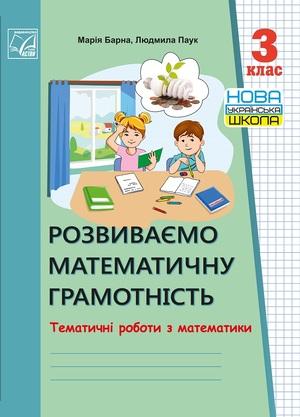 Розвиваємо математичну грамотність. Тематичні роботи з математики. 3 клас