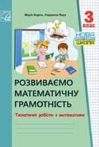 Розвиваємо математичну грамотність. 3 клас