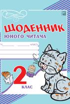 Щоденник юного читача для 2 класу