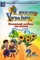 Я люблю Україну. 2 клас: метод. посібник для вчителя