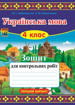 Українська мова. 4 клас. Зошит для контрольних робіт. Варіант 2