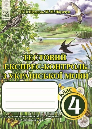 Тестовий експрес-контроль з української мови. 4 клас