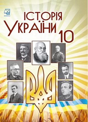 Історія України: підручник для 10 класу ЗЗСО