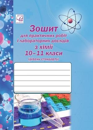 Хімія. 10-11 клас. Зошит для практичних робіт і лабораторних з хімії