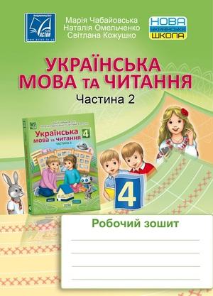 Українська мова та читання. Робочий зошит для 4 класу закладів загальної середньої освіти. Частина 2