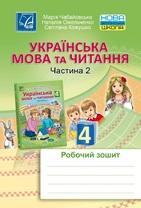Українська мова та читання. Робочий зошит для 4 класу ЗЗСО. Частина 2