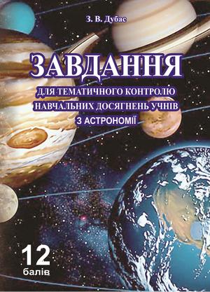 Завдання для тематичного контролю навчальних досягнень учнів з астрономії: Вид. 2-е, перероблене