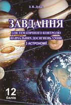 Завдання для темат.  контролю досягнень учнів з астрономії: Вид. 2-е, перероблене