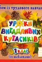 Уроки вигадливих кутасиків: альбом для учнів 1 класу ЗОНЗ