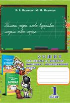 Зошит для письма та розвитку мовлення у післябуквений період. 1 клас