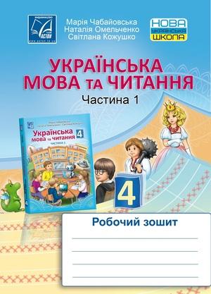 Українська мова та читання. Робочий зошит для 4 класу закладів загальної середньої освіти. Частина 1