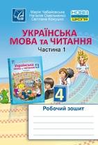 Українська мова та читання. Робочий зошит для 4 класу ЗЗСО. Частина 1