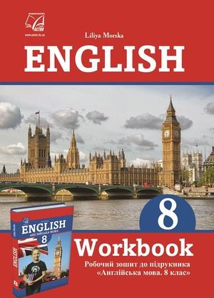"""Робочий зошит до підручника """"Англійська мова. 8 клас"""""""