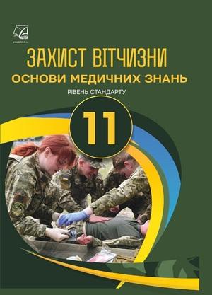Захист Вітчизни. Основи медичних знань : підручник для 11 класу ЗЗСО. Рівень стандарту