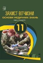 Захист Вітчизни. Основи медичних знань : підручник для 11 класу ЗЗСО.