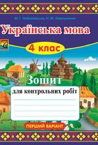 Українська мова. 4 клас. Зошит для контрольних робіт. Варіант 1