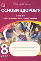 Зошит для виконання практичних завдань з основ здоров'я. 8 клас.