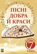 Пісні добра й краси: Навчально-методичний посібник. За програмою 7 класу