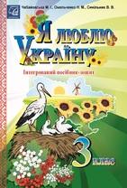 Я люблю Україну: інтегрований посібник-зошит для учнів 3 класу