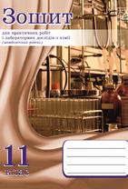 Хімія. 11 клас. Зошит для практичних робіт і лабораторних дослідів (академічний рівень)