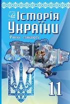 """""""Історія України (рівень стандарту)"""" підручник для 11 класу ЗЗСО"""
