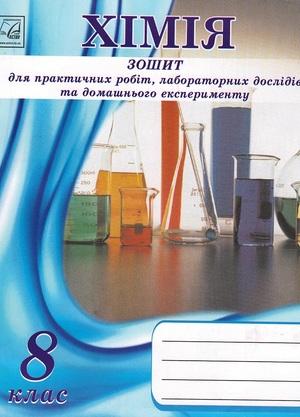 Хімія. 8 клас. Зошит для практичних робіт і лабораторних дослідів