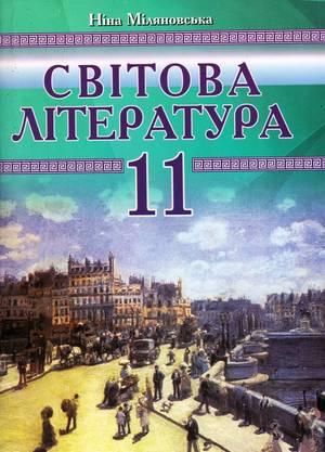 Світова література. 11 клас: Хрестоматія. Академічний рівень