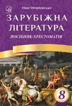 Світова література. 8 клас. Посібник-хрестоматія