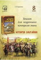 Зошит для поурочного контролю знань. Історія України. 8 клас
