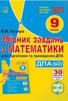 Збірник завдань з математики для підготовки до ДПА у форматі ЗНО. 9 клас