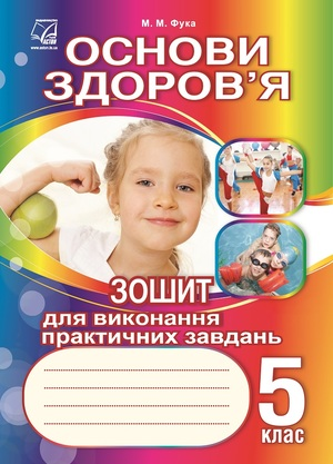 Зошит для виконання практичних завдань з основ здоров'я. 5 клас.
