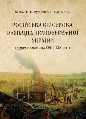 Російська військова окупація Правобережної України (друга половина XVIII – середина ХІХ ст.)