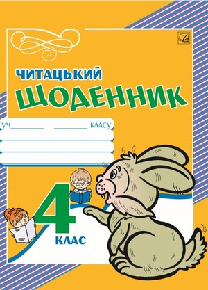 Щоденник юного читача для 4 класу