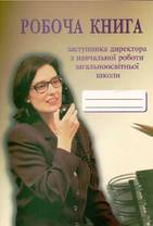 Робоча книга заступника директора з навчальної роботи