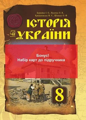 Бонус! Набір карт до підручника Історія України 8 клас