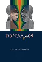 Портал # 409