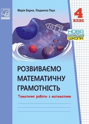 Розвиваємо математичну грамотність. Тематичні роботи з математики. 4 клас