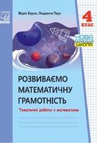 Розвиваємо математичну грамотність. 4 клас